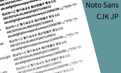 Google Web Fonts「Noto Sans CJK JP」のダウンロード方法
