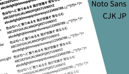 「Noto Sans CJK JP」のダウンロード方法【フォント見本あり】