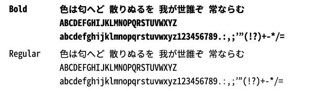 Noto Sans Mono CJK JPのサンプル