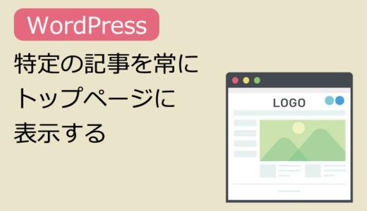 WordPressで特定の記事を常にトップページに表示する