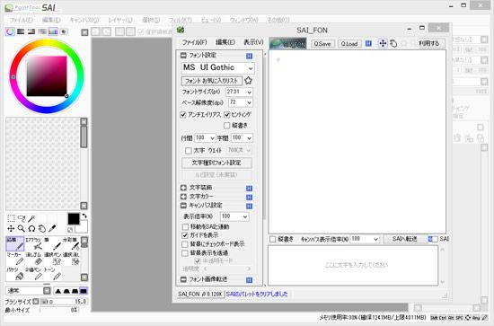 SAIとSAI_FONの操作画面
