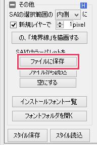 SAI_FONの操作画面