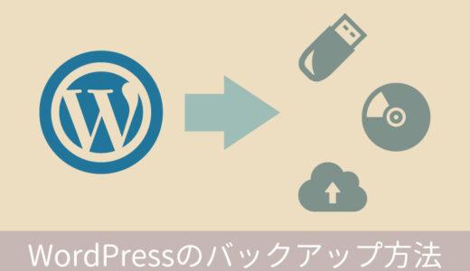 確実&簡単!初心者でもできるWordPressのバックアップ方法