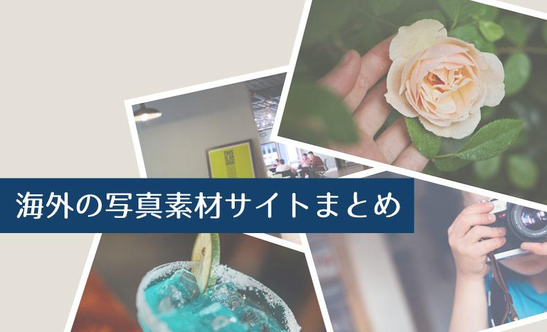 商用OK!CC0のフリー写真素材サイトまとめ7選【海外】