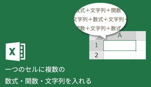 Excelで1つのセルに複数の数式・関数・文字列を入れる方法