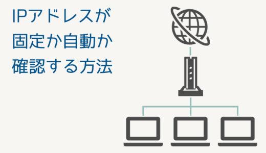 IPアドレスが固定か自動取得か確認する