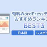 有料のWordPressテーマおすすめランキングBEST3【日本語&レスポンシブ】