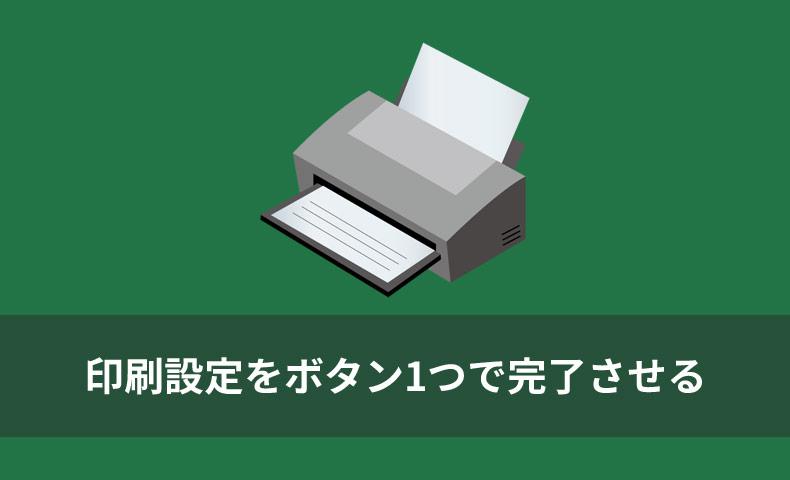 【Excel VBA マクロ】印刷設定をボタン1つで完了させる