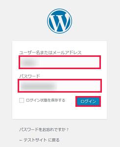 WordPressのテスト環境をサブドメインで構築する方法【エックスサーバー】