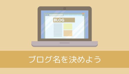 ブログ名が思いつかない人必見!決め方や使える単語を紹介