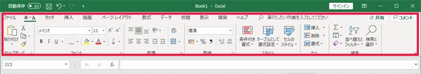 Excelマクロを動かす実行ボタンの作成方法
