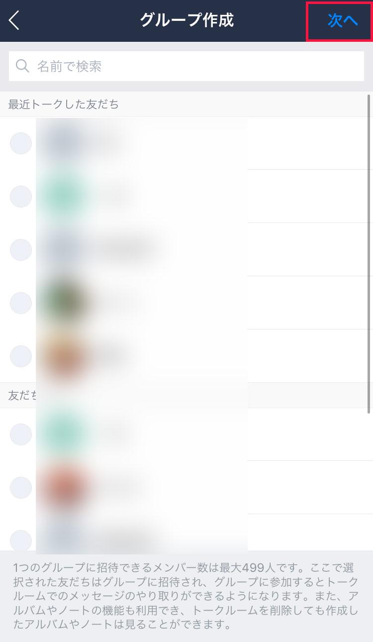 LINEで自分にメッセージを送る方法
