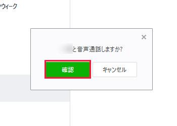 パソコンでLINEにログインする方法