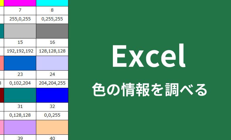 ExcelのカラーインデックスとRGBの調べ方【一覧表あり】