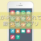 私がiPhoneに入れてる暇つぶしになるアプリ5個を紹介