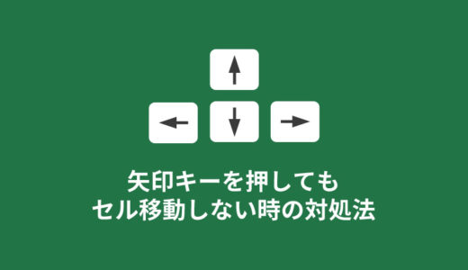 Excelで矢印キーを押しても動かない(セル移動できない)時の対処法