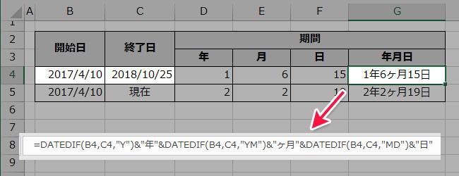 【Excel関数】2つの日付の期間をカウントする(年数、月数、日数)