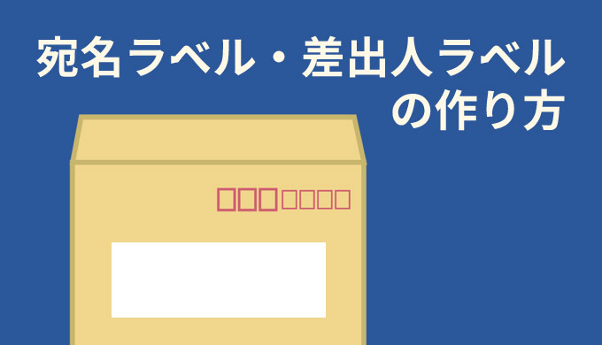Wordでの宛名ラベル・差出人ラベルの作り方【テンプレート配布】